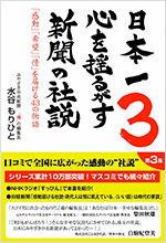 book_shasetsu4[1]