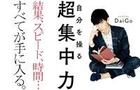 choushutyuryoku_book2-728x465[1]