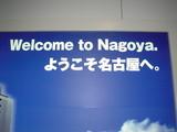 ようこそ、名古屋へ
