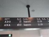 サッポロへ