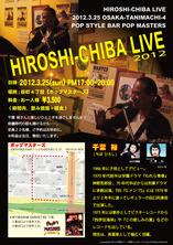 千葉裕ライブ2012