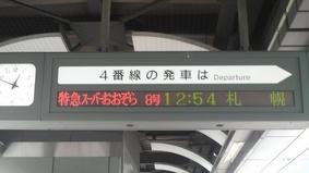 この電車で。。。