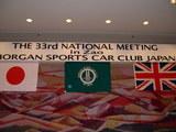 2005年☆モーガンクラブのナショナルミーティング