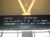 JAL便で那覇へ