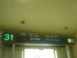 那覇〜福岡空港へ