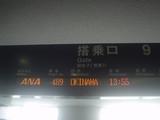 福岡〜沖縄へ