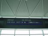 名古屋・中部国際空港〜