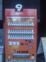 ヒロの自販機♪