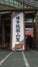 博多駅に(^^☆