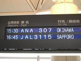 那覇に戻るよ〜(札幌じゃないよ)
