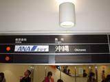 沖縄から伊丹空港へ