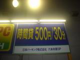 1時間、1,000円だよ〜