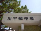 川平の郵便局に行った☆