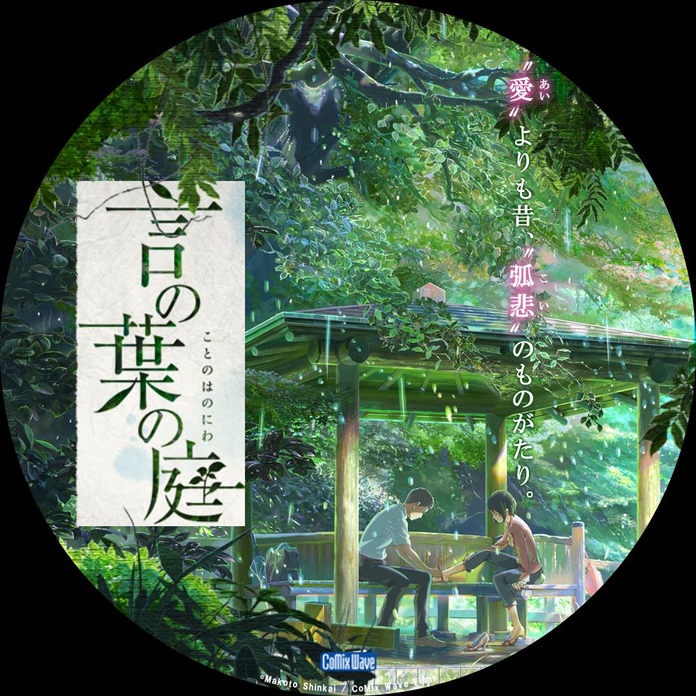 言の葉の庭の画像 p1_35