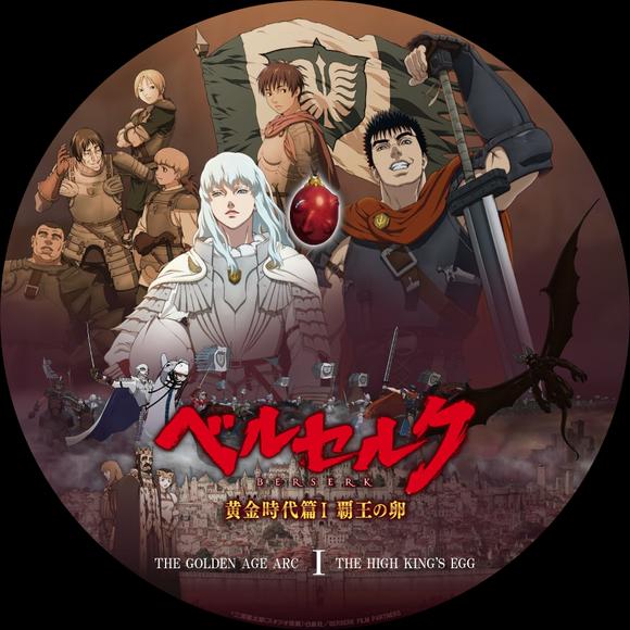 ベルセルク 黄金時代篇I 覇王の卵-1000