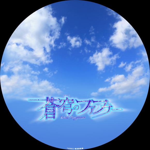 蒼穹のファフナーの画像 p1_32