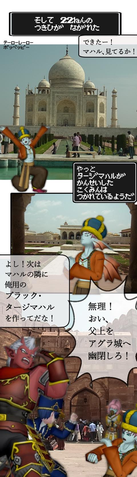タージ漫画7