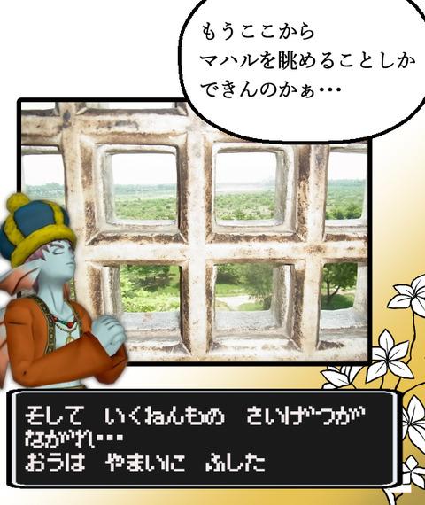 タージ漫画8-1