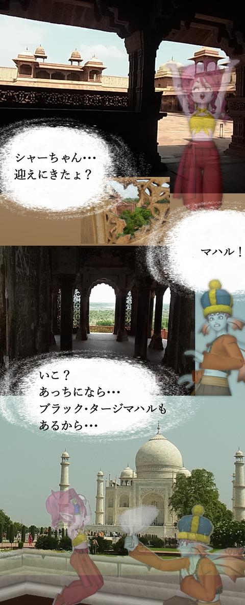 タージ漫画8-2