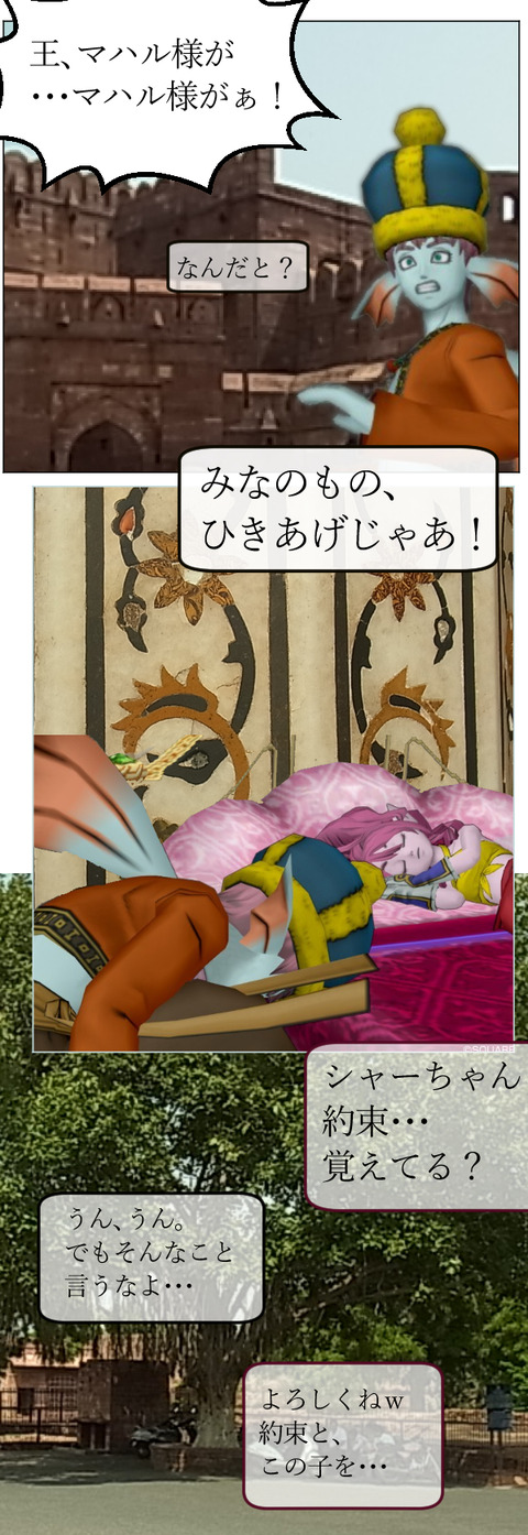 タージ漫画3