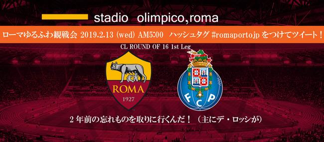 Roma-Porto_Biglietti.jpg