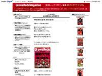 浦和レッズマガジン編集部ブログ
