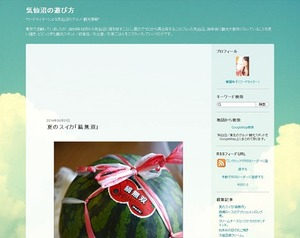 フードライター・華麗叫子さんの気仙沼情報ブログがランキングに登場