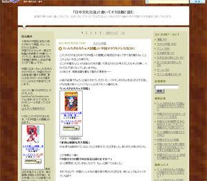 オタク中国人の実態を知れる『「日中文化交流」と書いてオタ活動と読む』
