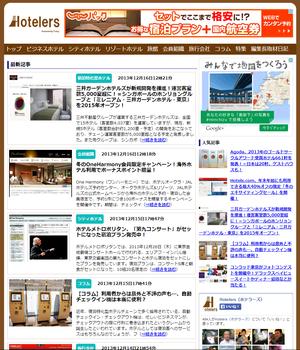 日本初のホテル情報専門メディア