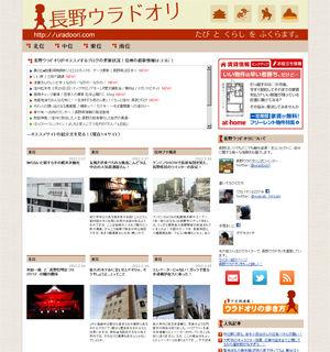 信州大学卒業生による長野県ガイド『長野ウラドオリ』