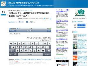 注目アプリをゆるく紹介!『iPhone APPを探すならアップス!!!』