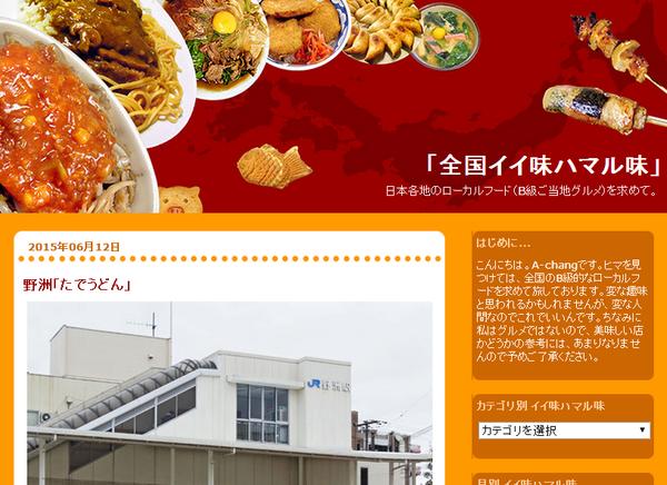 『秘密のケンミンSHOW』に登場した岡山県の定番料理「牛の煮こごり」が話題に —— 全国のB級ローカルフードを求める旅の記録