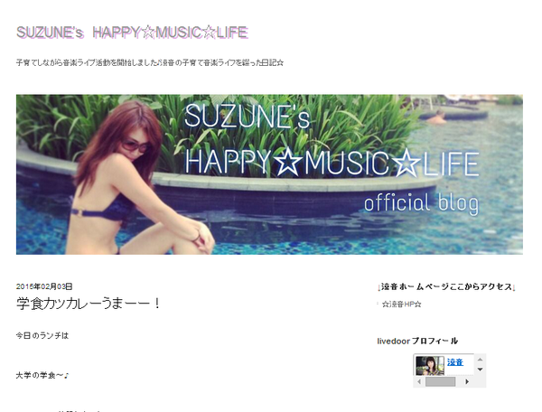 SUZUNE's HAPPY☆MUSIC☆LIFE