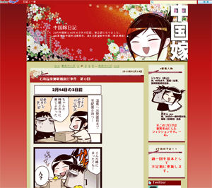 アルファブロガー・アワード2010受賞!『中国嫁日記』