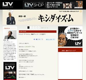 """""""ちょいワルオヤジ""""の立役者!『岸田一郎のキ・シ・ダ・イ・ズ・ム』"""