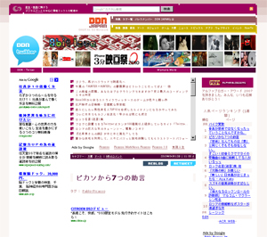 DDN JAPAN  - DIGITAL DJ Network