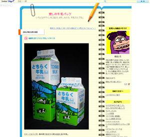 全国の牛乳パックをひたすら紹介する『愛しの牛乳パック』