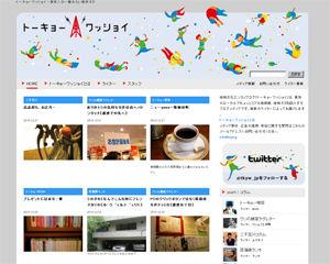 コアな情報満載!『トーキョーワッショイ − 東京人が一番みたい東京ネタ』