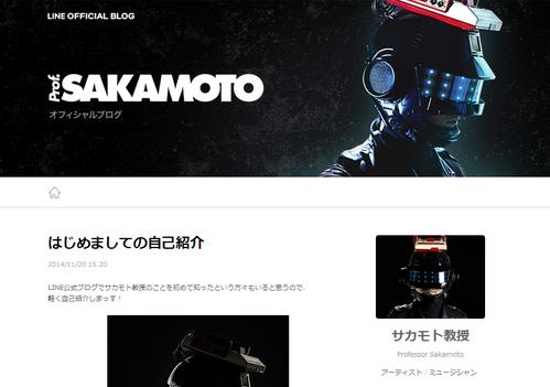 サカモト教授 公式ブログ