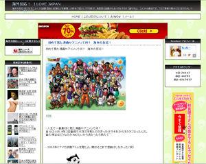 世界中から面白い反応をお届け!『海外反応! I LOVE JAPAN』