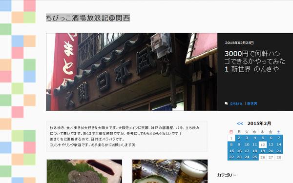 ちびっこ酒場放浪記@関西