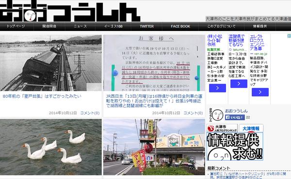 大津市民が発信する大津市情報がランキング急上昇 / 大津市史に残る「室戸台風」にも注目