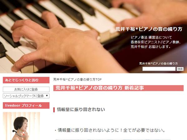 荒井千裕*ピアノの音の綴り方