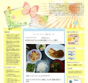 夏はすぐそこ —— 編集部おすすめのダイエットブログ