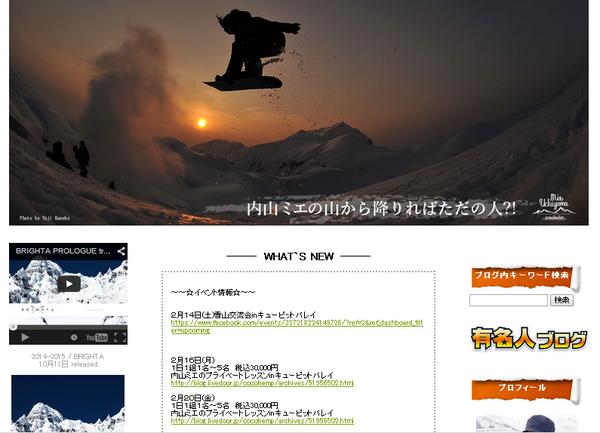 プロスノーボーダー【内山ミエ】の山から降りればただの人?!