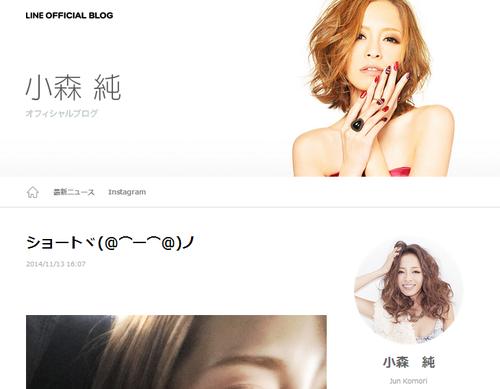小森純 公式ブログ