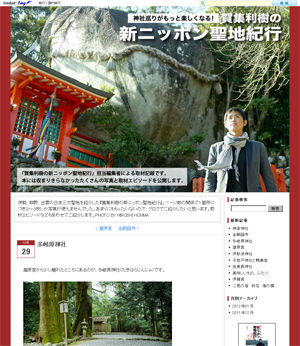 日本の3大聖地巡り!『賀集利樹の新ニッポン聖地紀行』