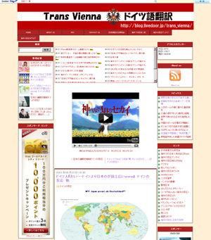 日本への面白い反応をお届け『Trans Vienna -ドイツ語翻訳』