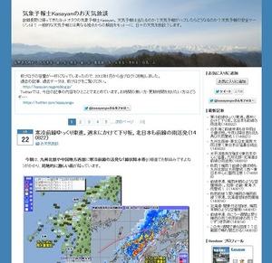 一般的な天気予報とは異なる「視点」で解説する「Kasayanさん」に注目・ほか