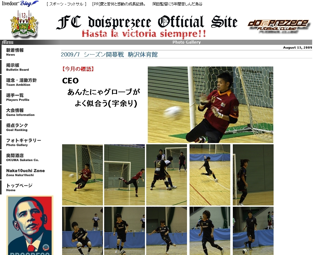 FC doisprezece Official ブログ